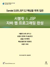 서블릿 JSP 자바 웹 프로그래밍 완성