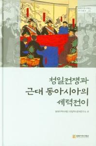 청일전쟁과 근대 동아시아의 세력전이(동북아역사재단 연구총서 112)(양장본 HardCover)