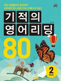 기적의 영어 리딩 80 Book. 2(CD1장포함)