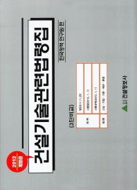 건설기술관련법령집(2012)(개정판)