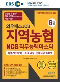 지역농협 6급 NCS 직무능력마스터(2019 하반기 공채대비)(EBS 와우패스JOB)