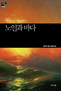 노인과 바다(세계문학산책 46)