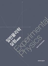 일반물리학실험(전면개정판 5판)