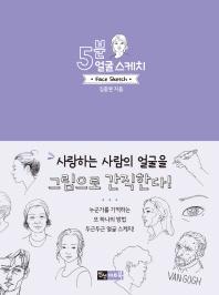 5분 얼굴 스케치(5분 스케치 시리즈)(반양장)