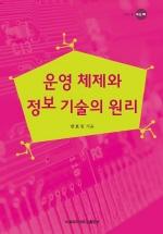 운영 체제와 정보기술의 원리