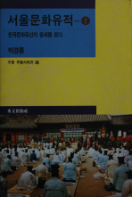 서울문화유적. 1(수문 주말 시리즈 12)