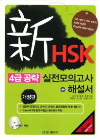 신HSK 4급 공략 실전모의고사(개정판)(CD1장포함)
