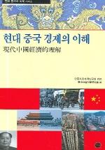 현대 중국 경제의 이해(현대 중국의 이해 시리즈)