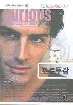 포르투갈 (큐리어스 시리즈 37)