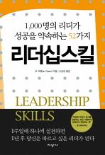 리더십 스킬 본문 중간 펜밑줄 5장내외및 책기둥 색바램