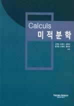 미적분학(CALCULS)