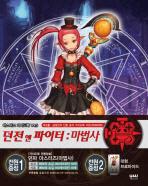 던전 앤 파이터 마스터즈 가이드북 VOL. 5: 마법사