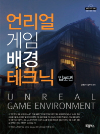 언리얼 게임 배경 테크닉: 입문편(CD1장포함)