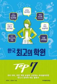 한국 최고의 학원 TOP 7