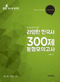 라영환 한국사 300제 동형모의고사