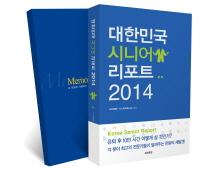 대한민국 시니어 리포트 2014 메모리얼 노트 세트(전2권)