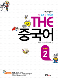 The 중국어 Step. 2