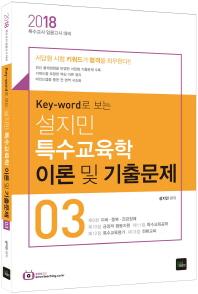 설지민 특수교육학 이론 및 기출문제. 3(2018)(Key-word로 보는)