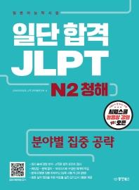 일단 합격 JLPT 일본어능력시험 N2 청해(CD1장포함)