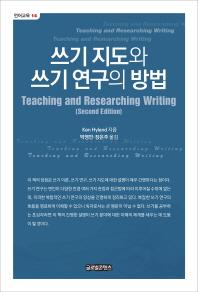쓰기 지도와 쓰기 연구의 방법(언어교육 14)