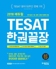 테샛(TESAT) 한권끝장(2018)(에듀윌)