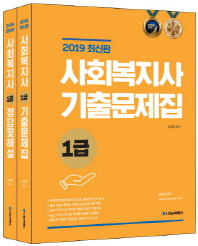 사회복지사 1급 기출문제집(2019)(전2권)