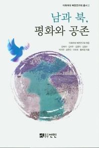 남과 북, 평화와 공존(이화여대 북한연구회 총서 2)