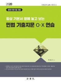 민법 기출지문 O X 연습(2020)(항상 기본서 옆에 놓고 보는)(민법강의 Cafe 시리즈 4)