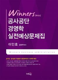 공사공단 경영학 실전예상문제집(2020)(위너스)(반양장)
