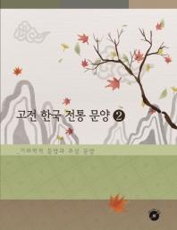 고전 한국 전통 문양. 2: 기하학적 문양과 추상 문양(개정판 9판)