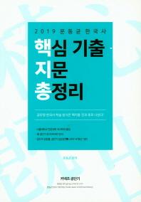문동균 한국사 핵심 기출 지문 총정리(2019)