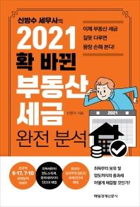 신방수 세무사의 2021 확 바뀐 부동산 세금 완전 분석