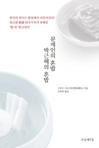 문재인의 혼밥 박근혜의 혼밥