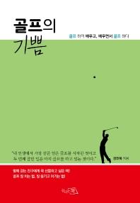 골프의 기쁨