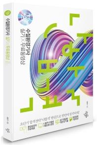 수질환경기사 실기X무료동영상(2021)(나합격)