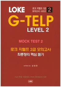 G-TELP Level. 2(LOKE)(로크 지텔프 2급 모의고사 시리즈 2)