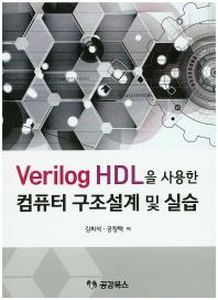 컴퓨터 구조설계 및 실습(Verilog HDL을 사용한)