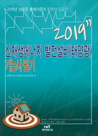 신재생에너지 발전설비(태양광) 기능사 필기(2019)