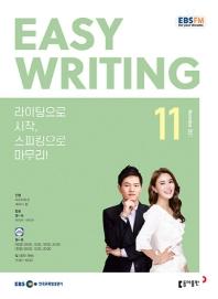 이지 라이팅(Easy Writing)(2018년11월호)