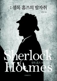 셜록 홈즈 전집. 10: (부록) 셜록 홈즈의 발자취