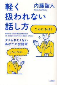 [해외]輕く扱われない話し方 ナメられたくないあなたの會話術