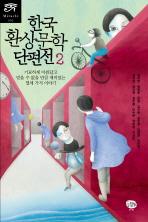 한국 환상문학 단편선. 2(MIRACLE 3)