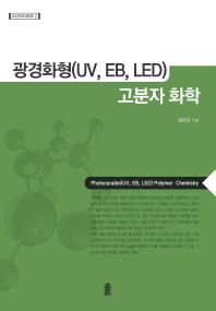 광경화형(UV, EB, LED) 고분자 화학(UV/EB 시리즈 2)