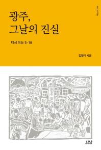 광주, 그날의 진실(나남신서 1966)