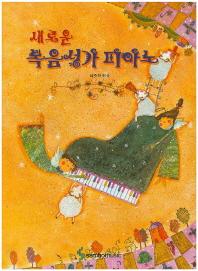 복음성가 피아노(새로운)