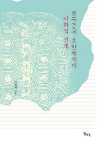 중국중세 호한체제의 사회적 전개(양장본 HardCover)