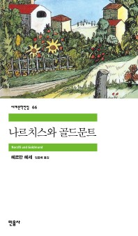 나르치스와 골드문트(2판)(세계문학전집 66)