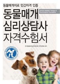 동물매개심리상담사 자격수험서