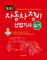 자동차정비산업기사 실기(2017)(생생한)(개정판)