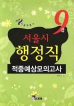 서울시 행정직 적중예상모의고사 9급(2009)(8절)